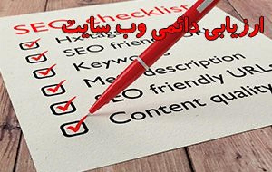ارزیابی دائمی وب سایت